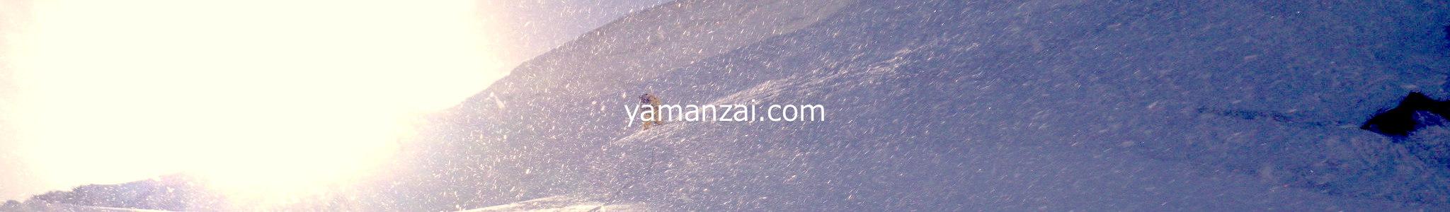 yamanzai